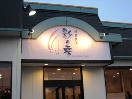 Sainosizuku1