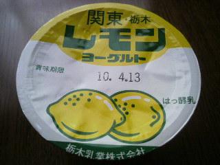 レモンヨーグルト!
