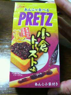 プリッツ小倉トースト味